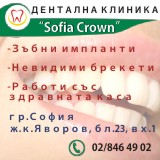 �������� ������ Sofia Crown
